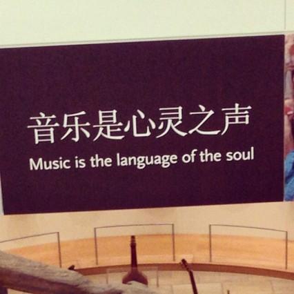 MIM_MusicSoul